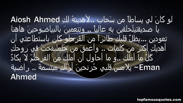 Eman Ahmed Quotes