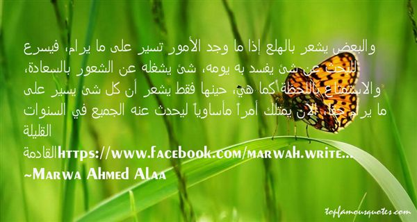 Marwa Ahmed Alaa Quotes