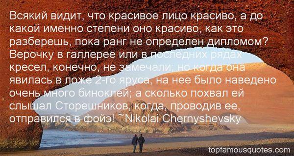 Nikolai Chernyshevsky Quotes