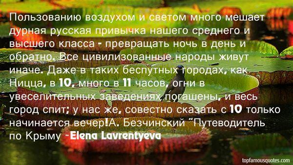 Elena Lavrentyeva Quotes